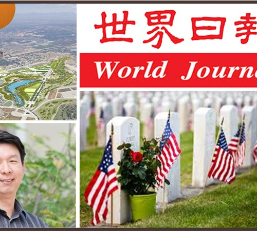 Article On The Orange County Great Park veterans' cemetery ran in the WORLD JOURNAL